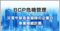 BCP危機管理 災害や緊急事態時の企業の事業継続計画