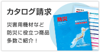 カタログ請求 災害用機材など防災に役立つ商品多数ご紹介!