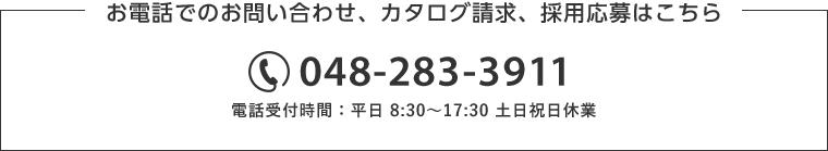 TEL:048-283-3911 電話受付時間:平日 8:30〜17:30 土日祝日休業