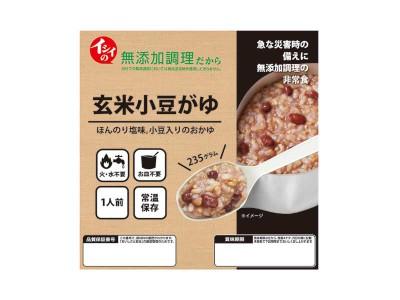 非常食用玄米小豆がゆ 画像1