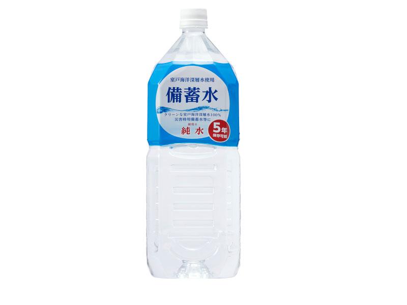 5年保存 備蓄水2L