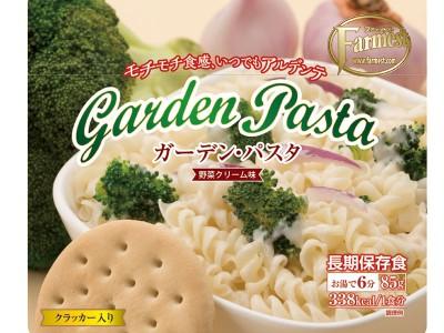 ガーデン・パスタ   〈野菜クリーム味〉 画像1