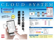 管理組合向パッケージ(50人×3日分)