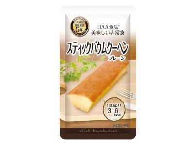 美味しい非常食 スティックバウムクーヘン 画像1