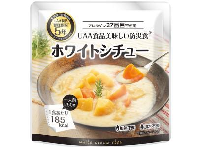 美味しい防災食 ホワイトシチュー 画像1