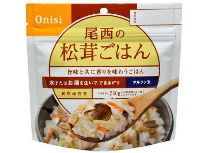 アルファ米 松茸ごはん 画像1