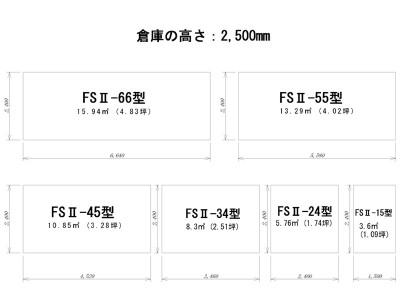 連棟もできるアルミ製防災備蓄倉庫FSⅡ‐55型 画像2