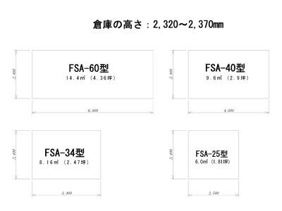 オールアルミ製防災倉庫 FSA-60型 画像2