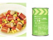 レスキューフーズ副食+スープ ウインナーと野菜のスープ煮
