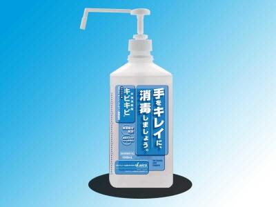 手指消毒剤キビキビ 専用ポンプ付き 画像1