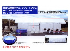 災害支援シャワーシステム HL-03LP型(LPG燃料)