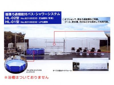 速攻設置 高性能シャワーシステム HL-03LP型(LPG燃料)