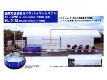 循環濾過機能付速攻設置バス・シャワーシステム HL-01LP型(LPG燃料)