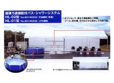 災害支援バス・シャワーシステム HL-01LP型(LPG燃料)