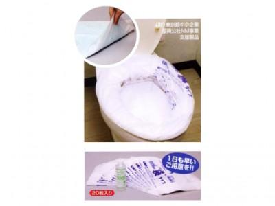 地震対策トイレ