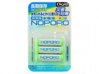 非常用水電池NOPOPO交換用3P