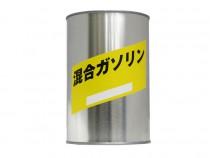 ガソリン缶詰 混合