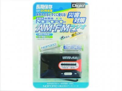非常用水電池NOPOPO付きAM・FMラジオセット 画像1