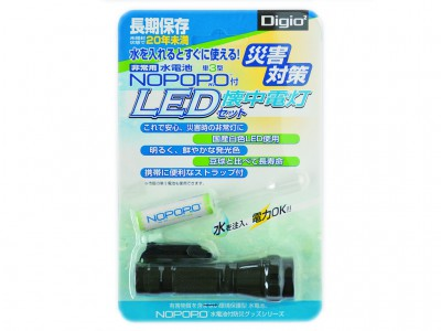 非常用水電池NOPOPO付きLED懐中電灯セット