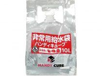 災害時、断水時の備えに!非常用給水袋ハンディキューブ 10L