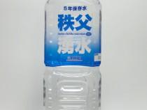 富士山麓の保存水  2L