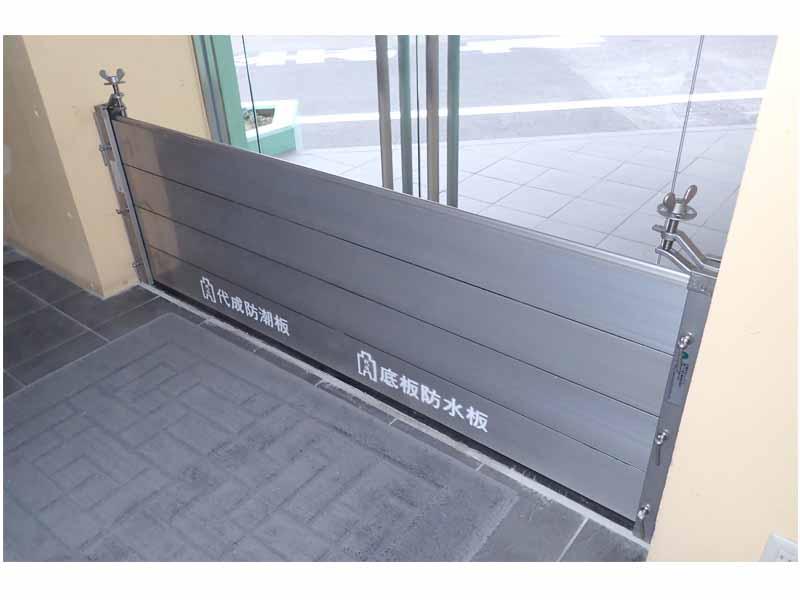 脱着式止水板浸水ストッパー HK-1型(パネル3段タイプ) 画像1