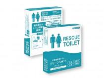 災害備蓄用トイレ クリーンSH15(洋式タイプ)